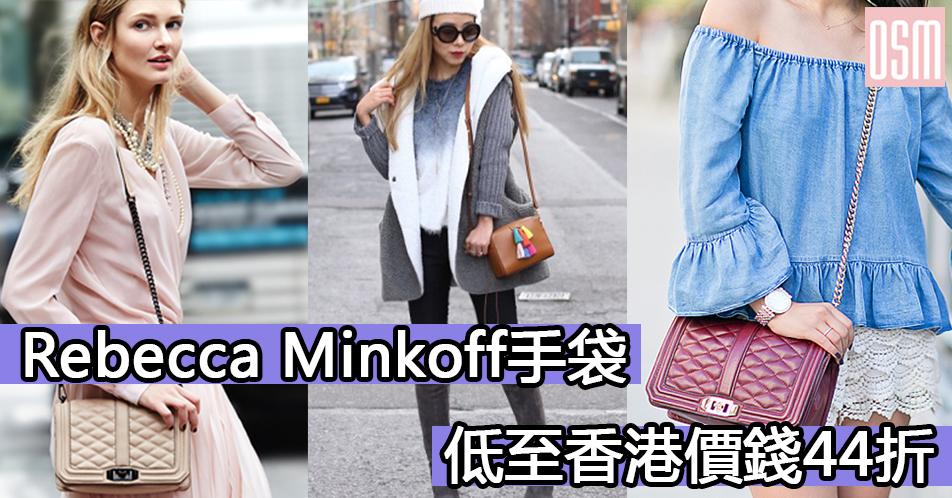 網購Rebecca Minkoff手袋低至香港價錢44折+(限時)免費直運香港/(需運費)寄澳門