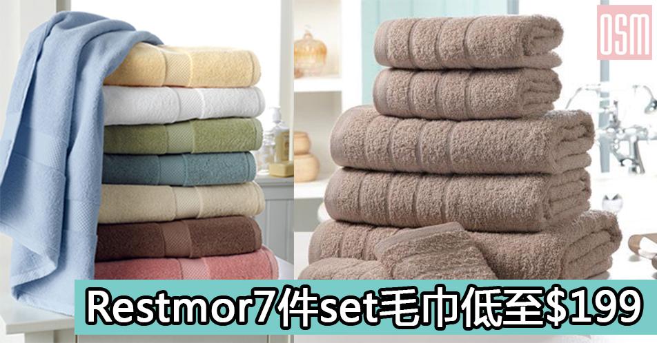 網購Restmor7件set毛巾低至$199+免費直運香港/澳門