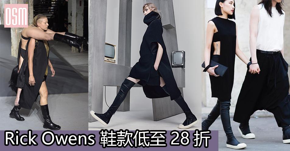 網購Rick Owens 鞋款低至28折+(限時)免費直運香港/澳門