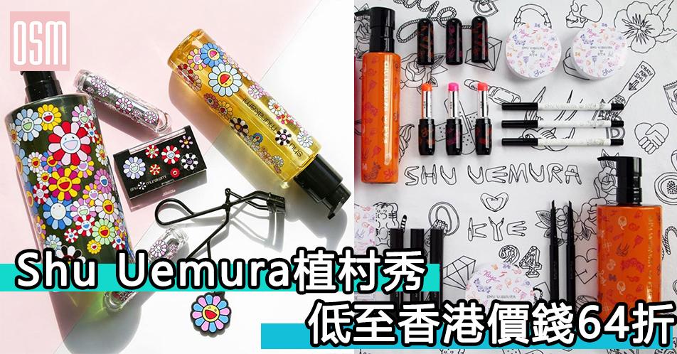 網購Shu Uemura植村秀低至香港價錢64折+免費直運香港/澳門