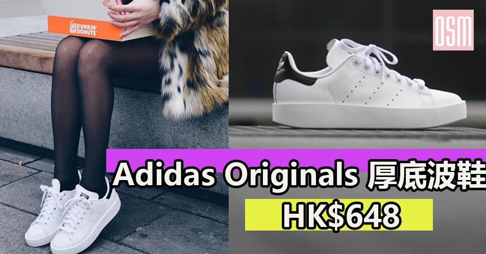 Adidas Originals 厚底波鞋 HK$648+免費直送香港/澳門