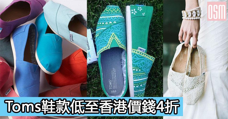網購Toms鞋款低至香港價錢4折+免費直運香港/澳門