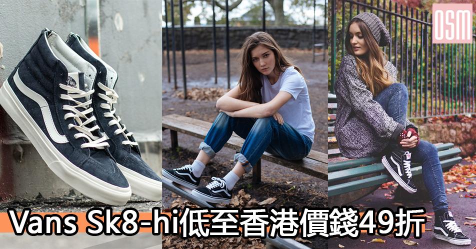 網購Vans Sk8-hi鞋款低至香港價錢49折+免費直運香港