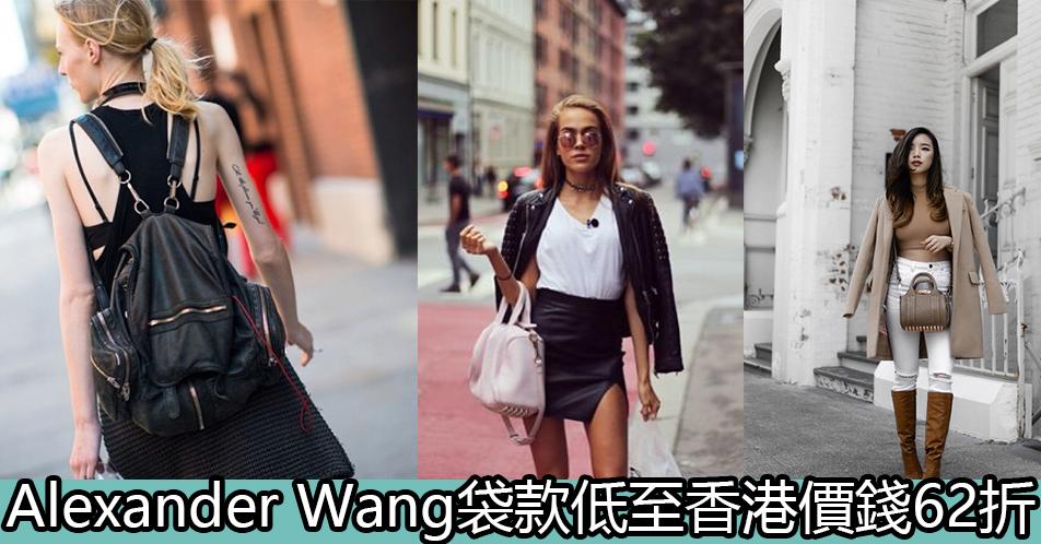 網購Alexander Wang袋款低至香港價錢62折+免費直送香港/澳門