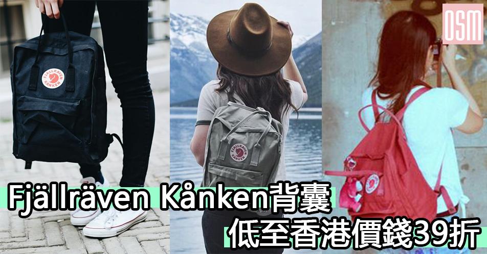 網購Fjallraven Kanken 背囊低至香港價錢39折+免費直運香港/澳門