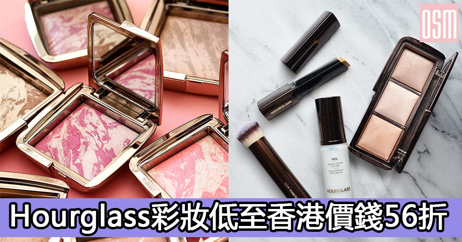 Hourglass彩妝低至香港價錢56折+免費直運香港/澳門