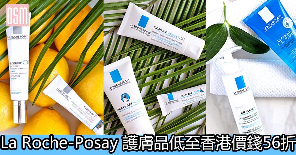 網購La Roche-Posay 護膚品低至香港價錢56折+免費直送香港/澳門