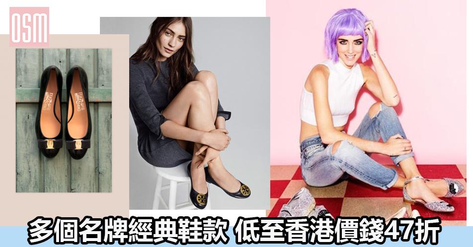 多個名牌經典鞋款低至香港價錢47折+直送香港/澳門