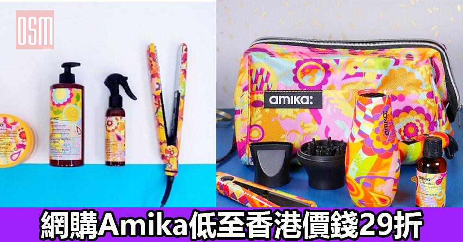 網購Amika低至香港價錢29折+直運香港/澳門