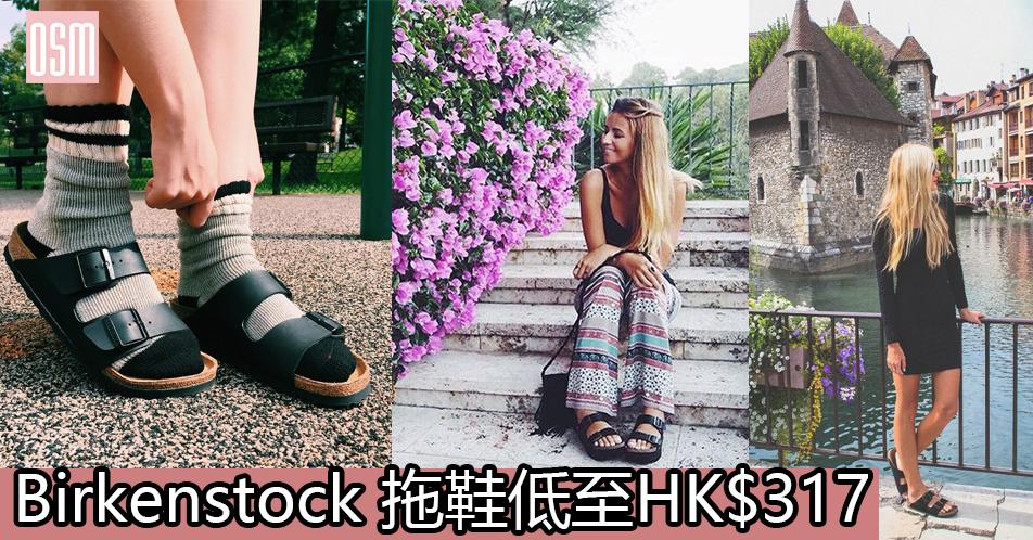 網購Birkenstock 拖鞋低至HK$317+免費直運香港/澳門