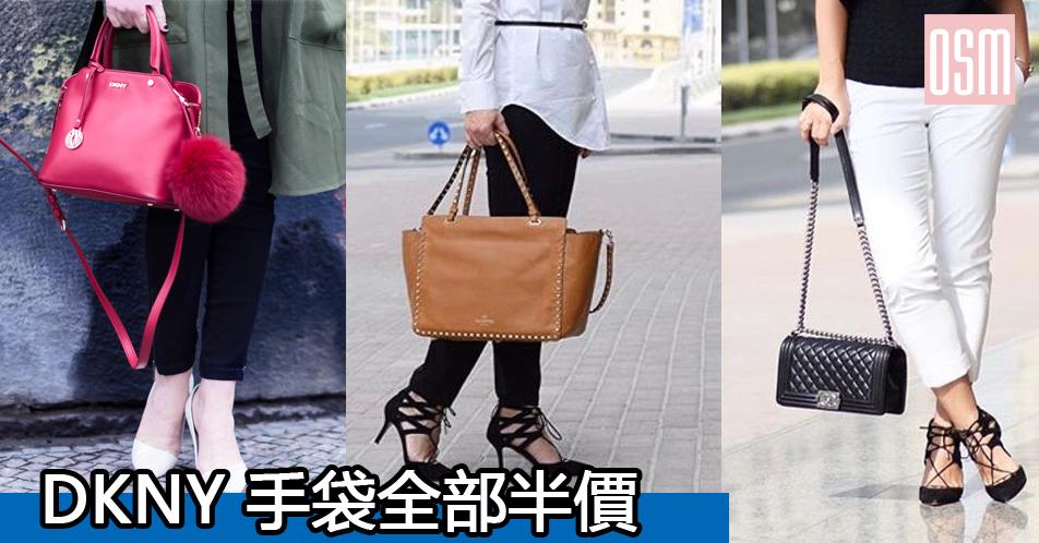 網購DKNY手袋全部半價+直運香港/澳門