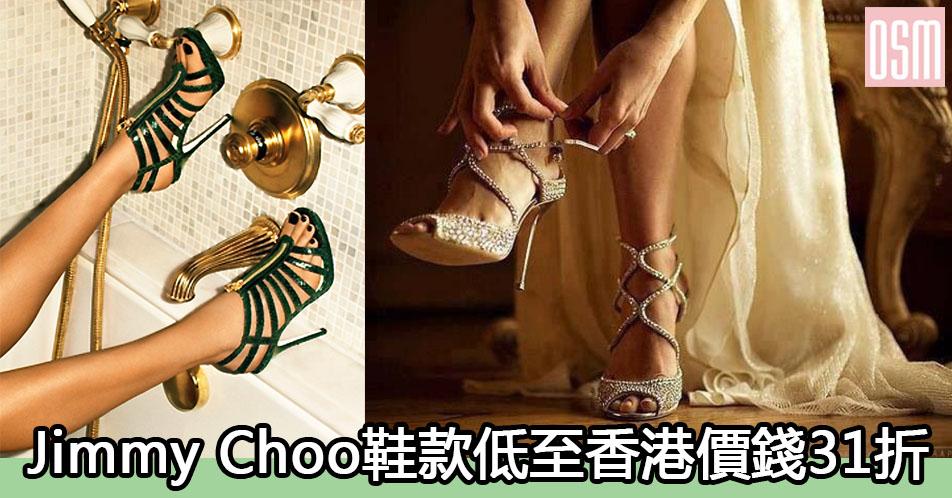 Jimmy Choo鞋款低至香港價錢31折+直運香港/澳門