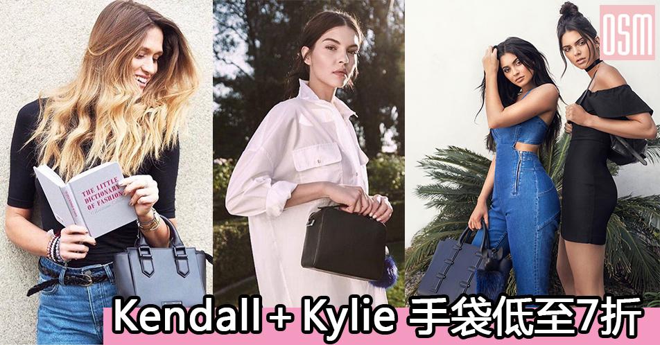 Kendall + Kylie手袋低至7折+(限時)免費直運香港/(需運費)寄澳門