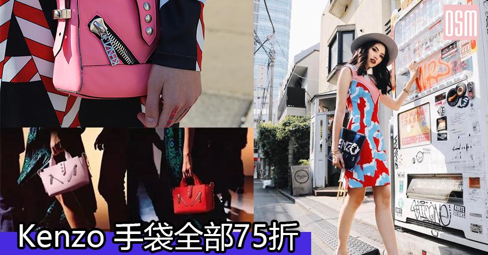 網購Kenzo 手袋全部75折+免費直運香港/澳門