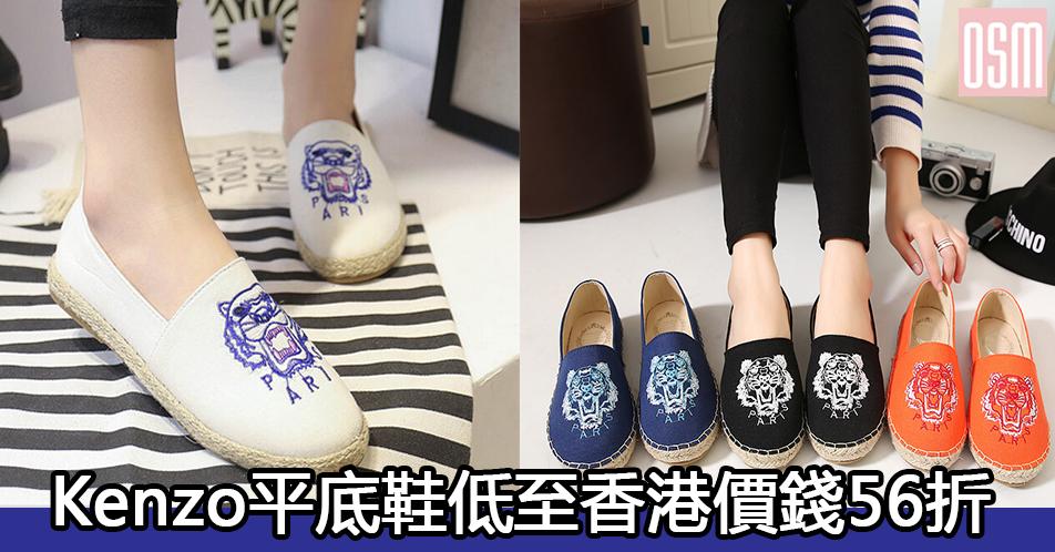 網購Kenzo平底鞋低至香港價錢56折+免費直運香港/澳門