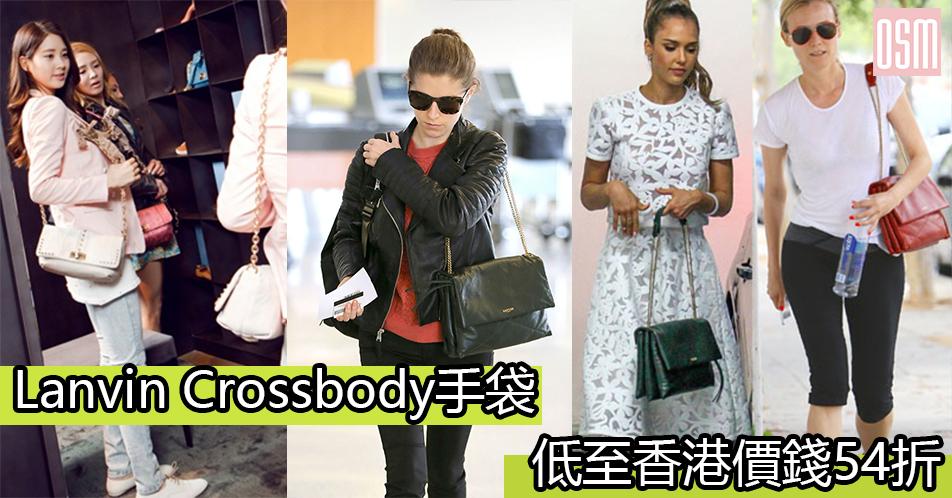 網購Lanvin Crossbody手袋低至香港價錢54折+免費直運香港/澳門