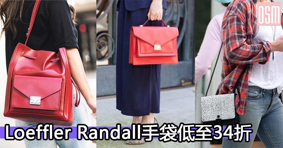 Loeffler Randall手袋低至34折+直運香港/澳門