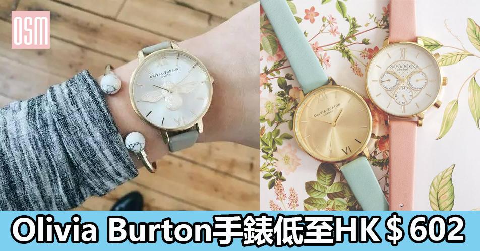 網購Olivia Burton手錶低至HK$ 602+免費直運香港/澳門