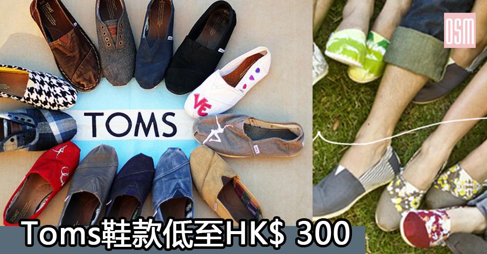 網購Toms鞋款低至HK$ 300+免費直運香港/澳門