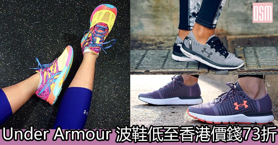 網購Under Armour 波鞋低至香港價錢73折+免費直運香港/澳門