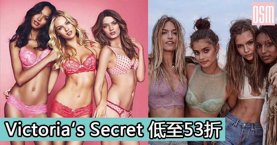 網購Victoria's Secret低至53折+免費直送香港/澳門