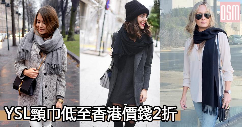YSL頸巾低至香港價錢2折+直運香港/澳門