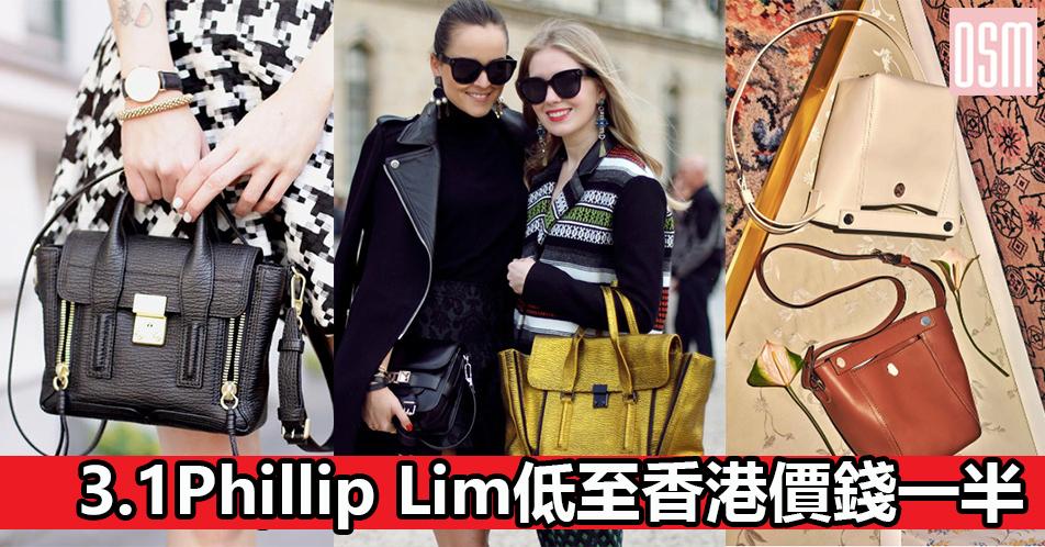 網購3.1 Phillip Lim低至香港價錢一半+直運香港/澳門