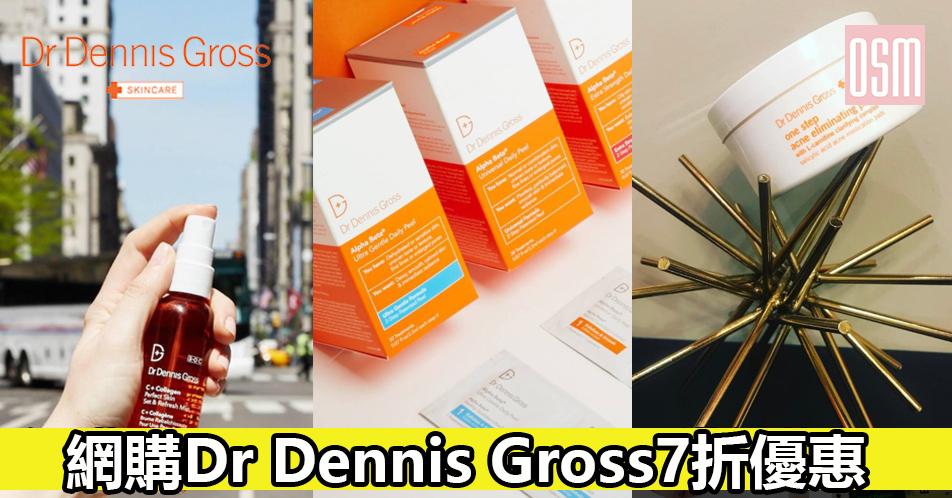 網購Dr Dennis Gross 7折優惠+直運香港/澳門