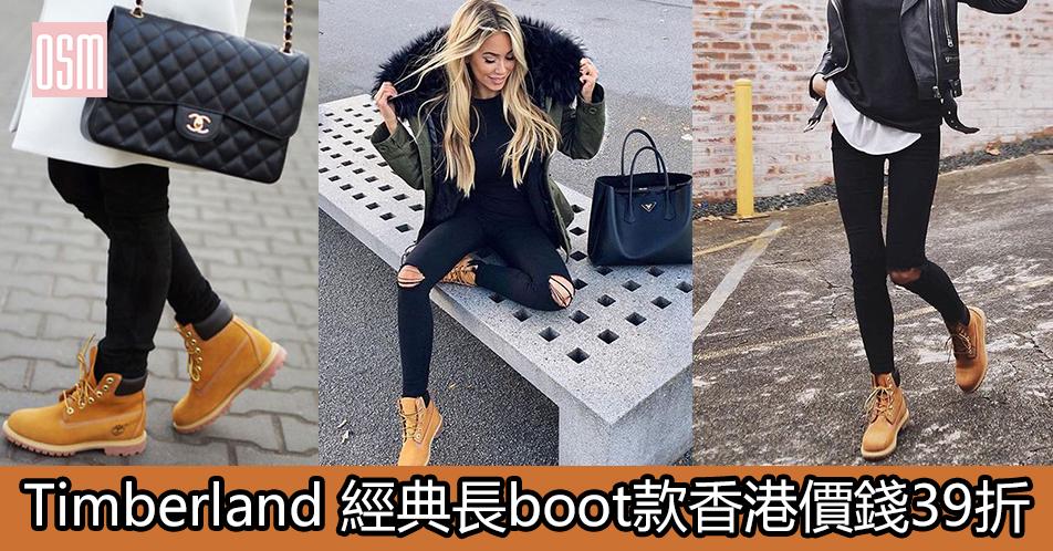 網購Timberland 經典長boot款香港價錢39折+免運費直送香港/澳門