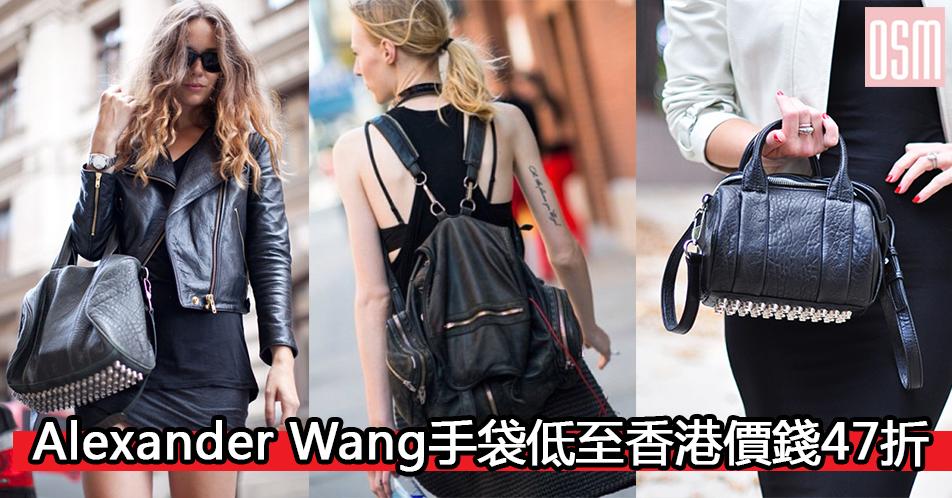 網購Alexander Wang手袋低至香港價錢47折+免費直運香港/澳門