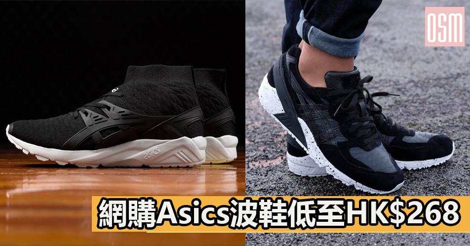 網購Asics波鞋低至HK$268+免費直運香港/澳門