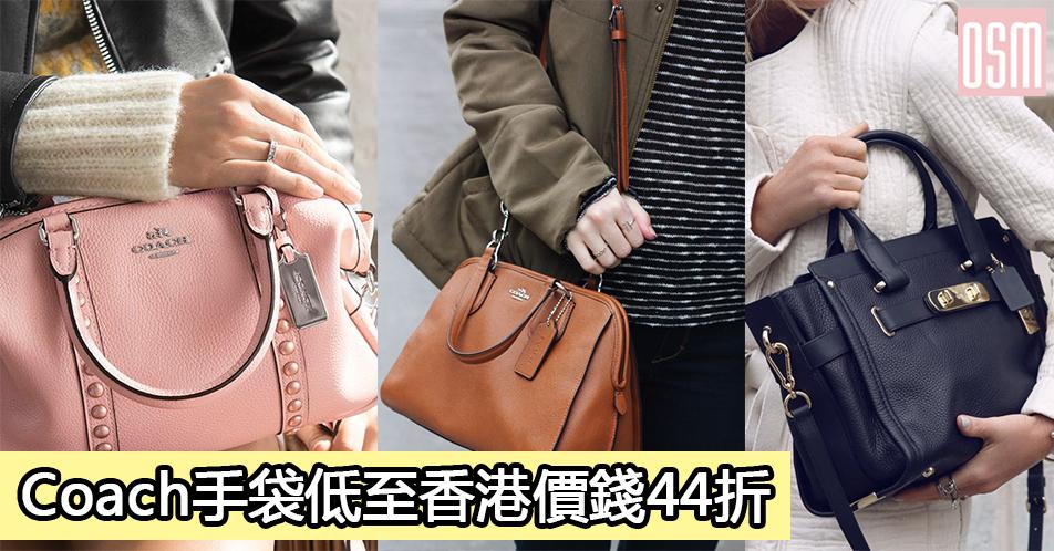 網購Coach手袋低至香港價錢44折+免費直運香港/澳門