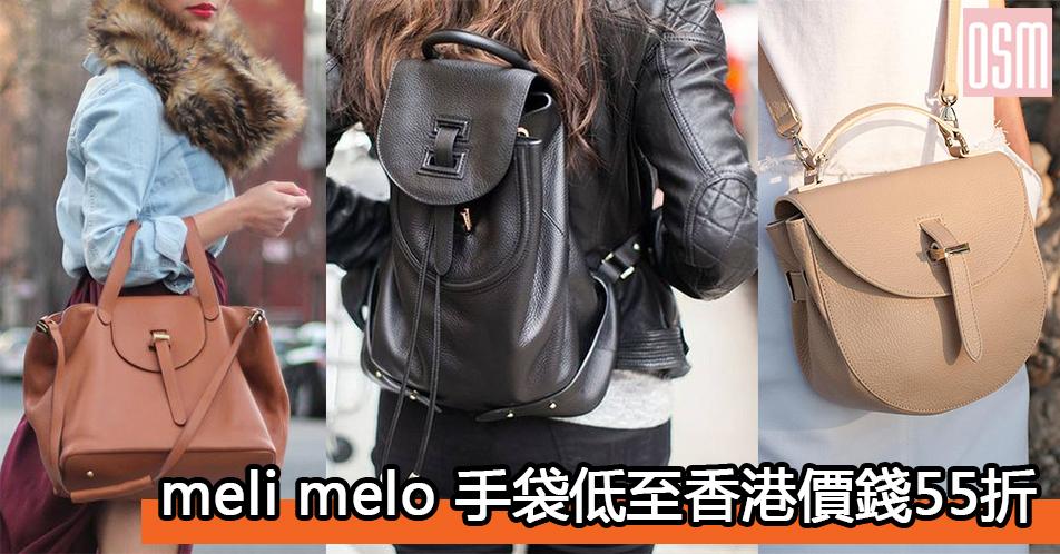 網購meli melo手袋低至香港價錢55折+免費直運香港/澳門