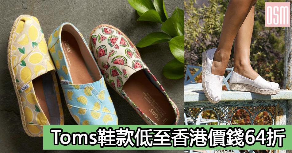 網購Toms鞋款低至香港價錢64折+免費直運香港/澳門