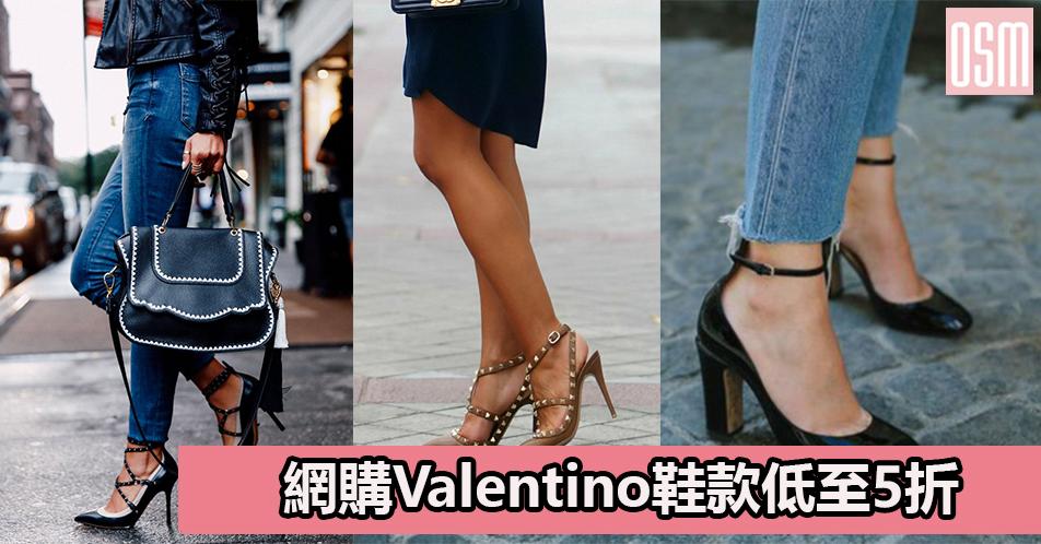 網購Valentino鞋款低至5折+直運香港/澳門