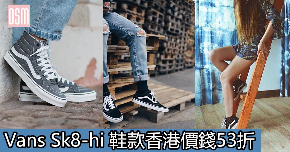 網購Vans Sk8-hi 鞋款香港價錢53折+免費直運香港/澳門