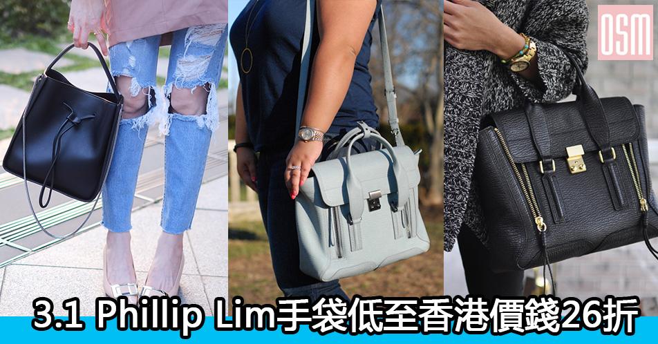 網購3.1 Phillip Lim手袋低至香港價錢26折+直運香港/澳門