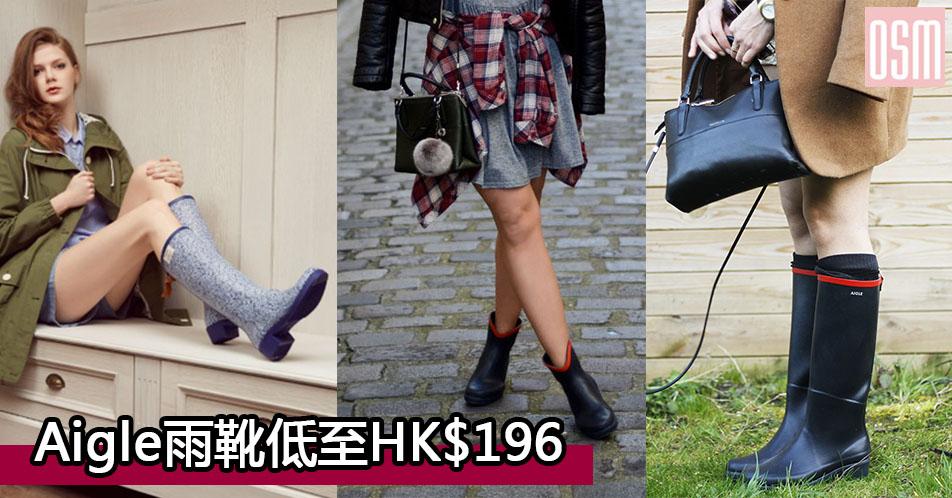 網購Aigle雨靴低至HK$196+直運香港/澳門