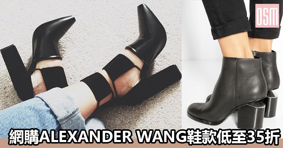 網購ALEXANDER WANG鞋款低至35折+免費直運香港/澳門