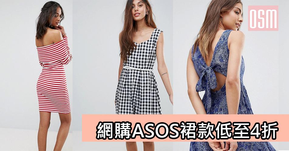 網購ASOS裙款低至4折+直運香港/澳門