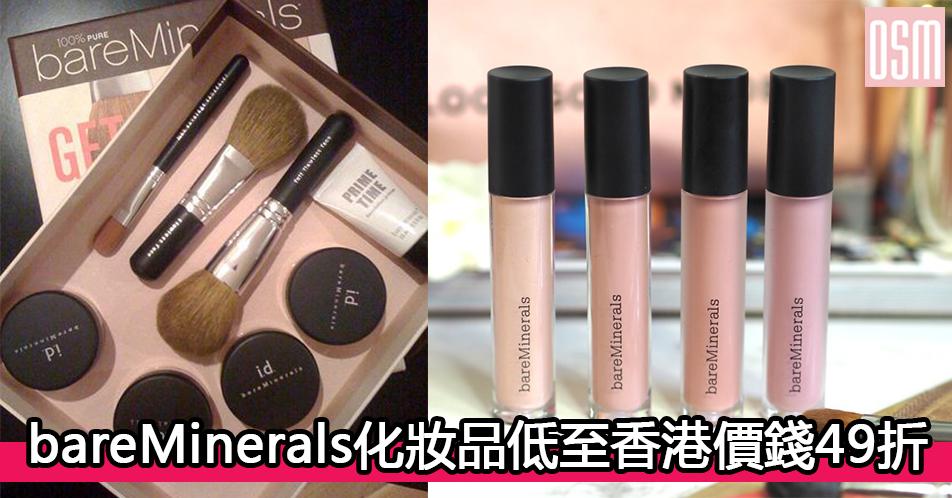 網購bareMinerals化妝品低至香港價錢49折+直運香港/澳門