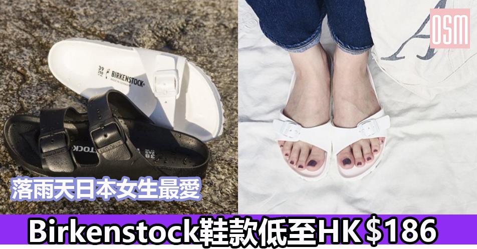 網購Birkenstock鞋款低至HK$186+免費直運香港/澳門