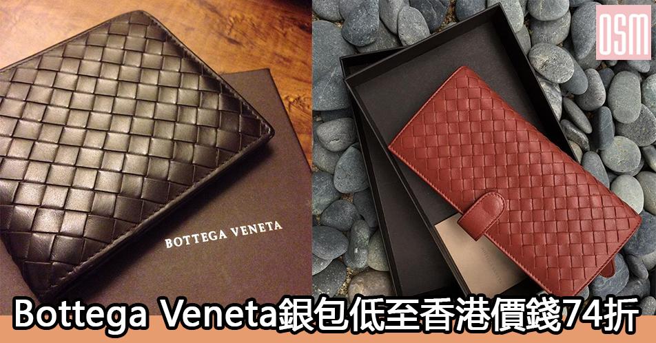 網購Bottega Veneta銀包低至香港價錢74折+免費(限時)直運香港/澳門