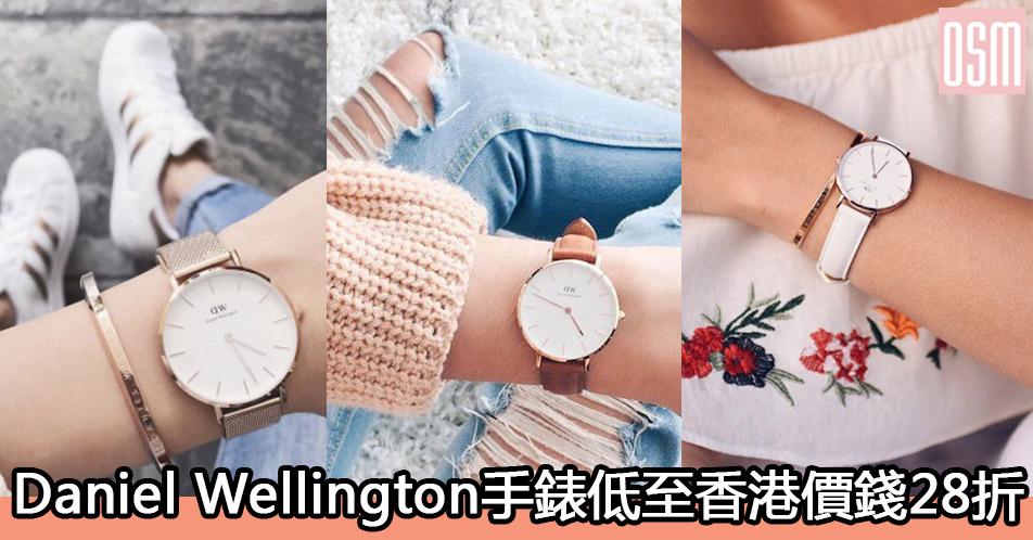 網購DW手錶低至香港價錢28折+免費直運香港/澳門