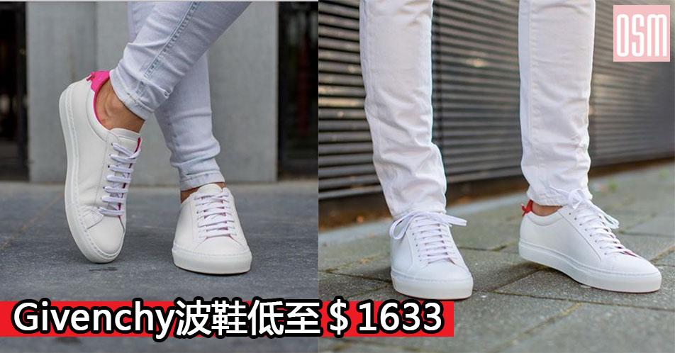 網購Givenchy波鞋低至HK$1,633+直運香港/澳門