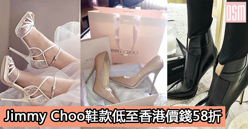 網購Jimmy Choo鞋款低至香港價錢58折+直運香港/澳門