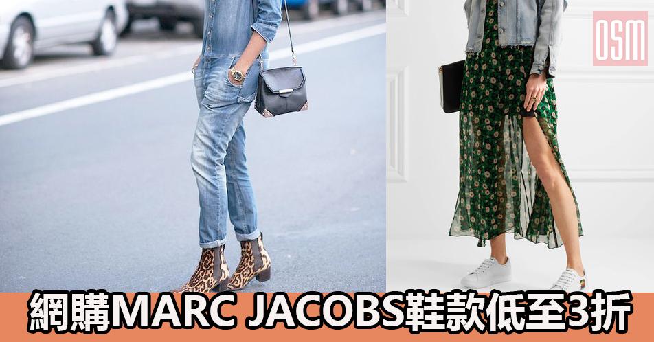 網購MARC JACOBS鞋款低至3折+免費直運香港/澳門