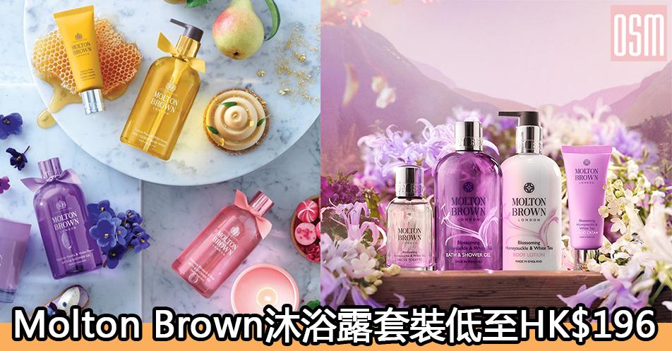 網購Molton Brown沐浴露套裝低至HK$196+免費直運香港/澳門
