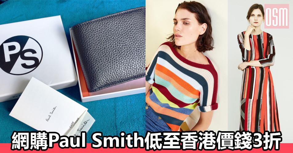 網購Paul Smith產品低至香港價錢3折+免費直運香港/澳門