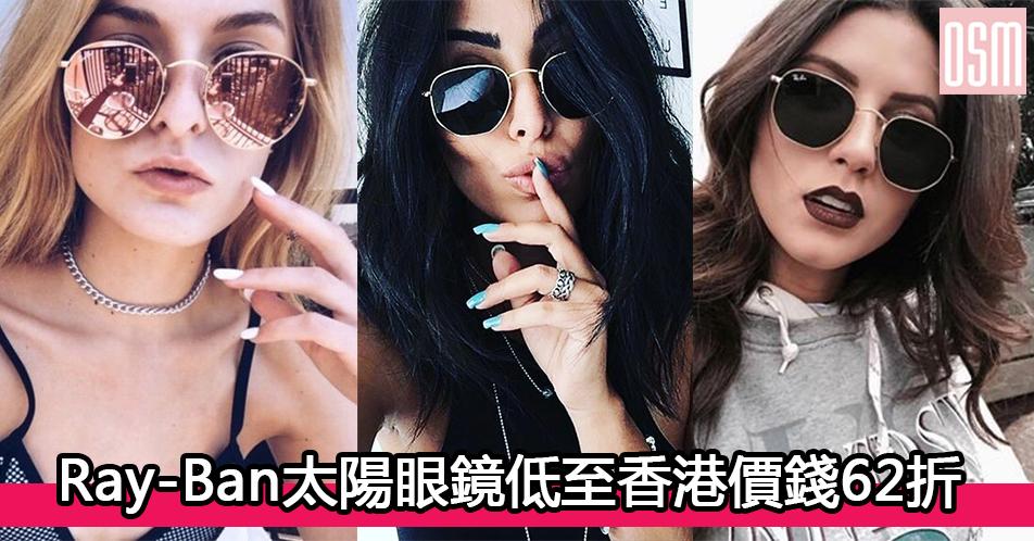 網購Ray-Ban太陽眼鏡低至香港價錢62折+免費直運香港/澳門